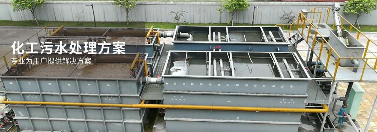 化工废水解決方案