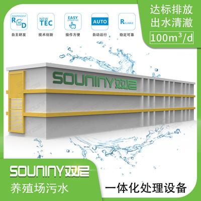 100吨养殖汙水處理設備