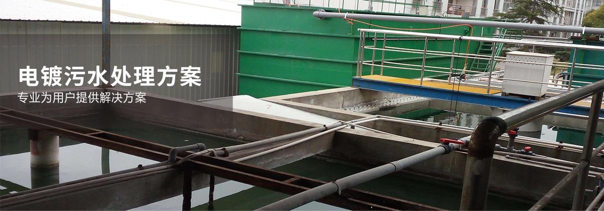 电镀废水解決方案