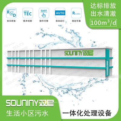 100噸生活汙水一體化處理設備