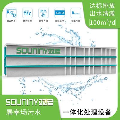 100吨屠宰汙水處理設備